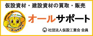 仮設資材・建設資材の買取・販売 オールサポート 社団法人仮設工業会 会員